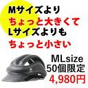 自転車 ヘルメット 大人 カスク MLsize lovell