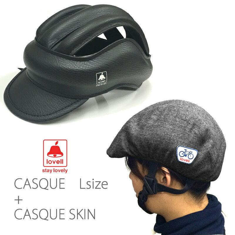 自転車 ヘルメット カスク Lサイズ カスクスキン ハンチング 防寒 防風 通勤 通学 lovell プレゼント