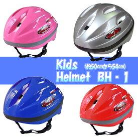 【★処分特価価格★】子供用自転車ヘルメット キッズヘルメット キックバイク バランスバイク サイクルヘルメット 2021start TOP