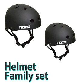 ヘルメット 自転車 子供用 大人用 2個親子セット 雪 スノーボード 板 スキー ゲレンデ スケボー TOP