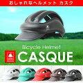 【全4色人気商品】自転車ヘルメットカスクlovell通勤通学防災帽子保護2020start
