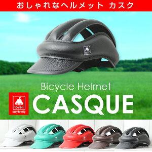 【全4色 人気商品】自転車 ヘルメット カスク lovell 通勤 通学 防災 帽子 保護 2020start 電動自転車 クロスバイク ロードバイク 街乗り ミニベロ サイクリング ウーバーイーツ などの宅配