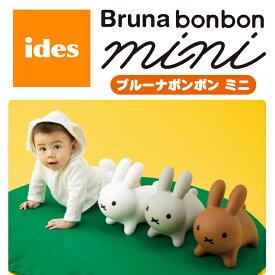 ブルーナボンボン ミニ mini 子供 おもちゃ バルーン 遊具 うさぎ アイデス ブラウン グレー ミッフィー 乗り物 2019start