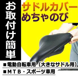 自転車 カバー 電動自転車 サドルカバー メチャノビ BIG MTB スポーツ車用 TOP