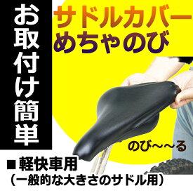 自転車 カバー 軽快車 サドルカバー メチャノビ TOP