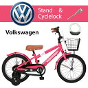 子供用自転車 16インチ フォルクスワーゲン かわいい 子供 自転車 ピンク 女の子 スタンド サイクルロックセット