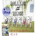 【クーポン配布中】 子供用自転車 18インチ BMXタイプ サイクルカバーセット