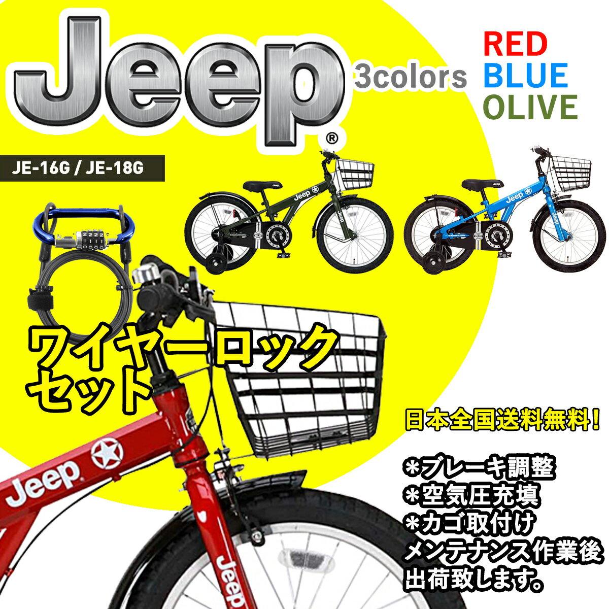 jeep 自転車 Jeep ジープ マウンテンバイク 子供用自転車 16インチ 18インチ 2017年モデル カラビナワイヤー錠セット