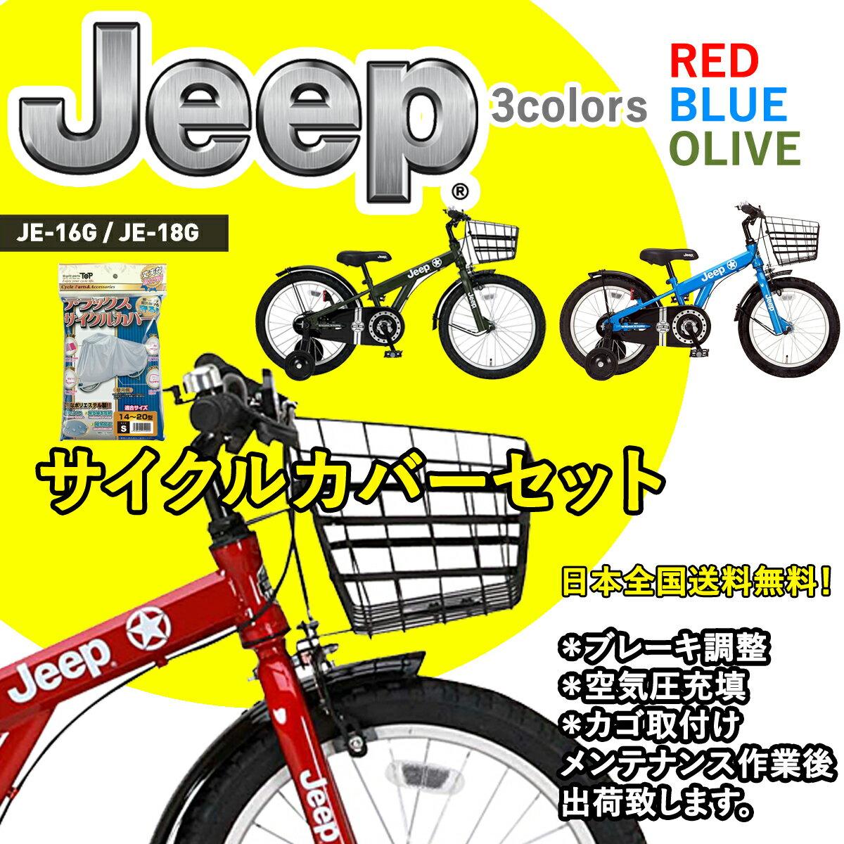 【入荷しました!在庫わずか】子供用自転車 16 18 JEEP ジープ マウンテンバイク サイクルカバーセット クリスマス