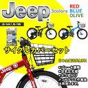【クリスマス売切れ前に!】子供用自転車 16インチ 18インチ 自転車 JEEP ジープ マウンテンバイク サイクルカバーセット