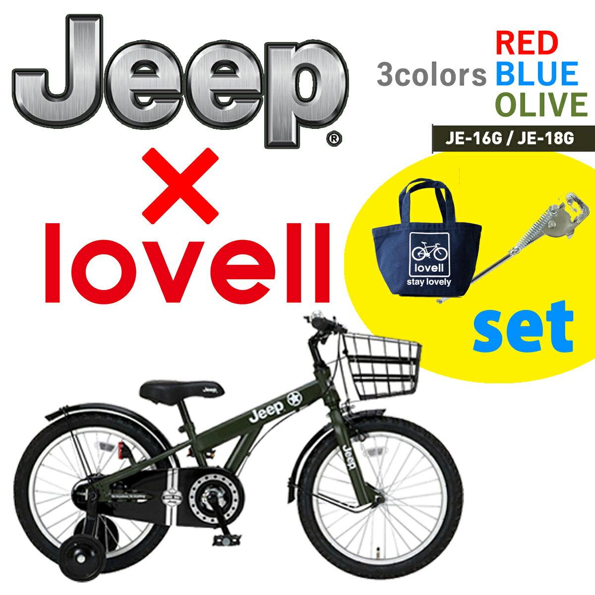 Jeep ジープ マウンテンバイク 子供用自転車 16インチ 18インチ 2017モデル ランチバッグ スタンドセット