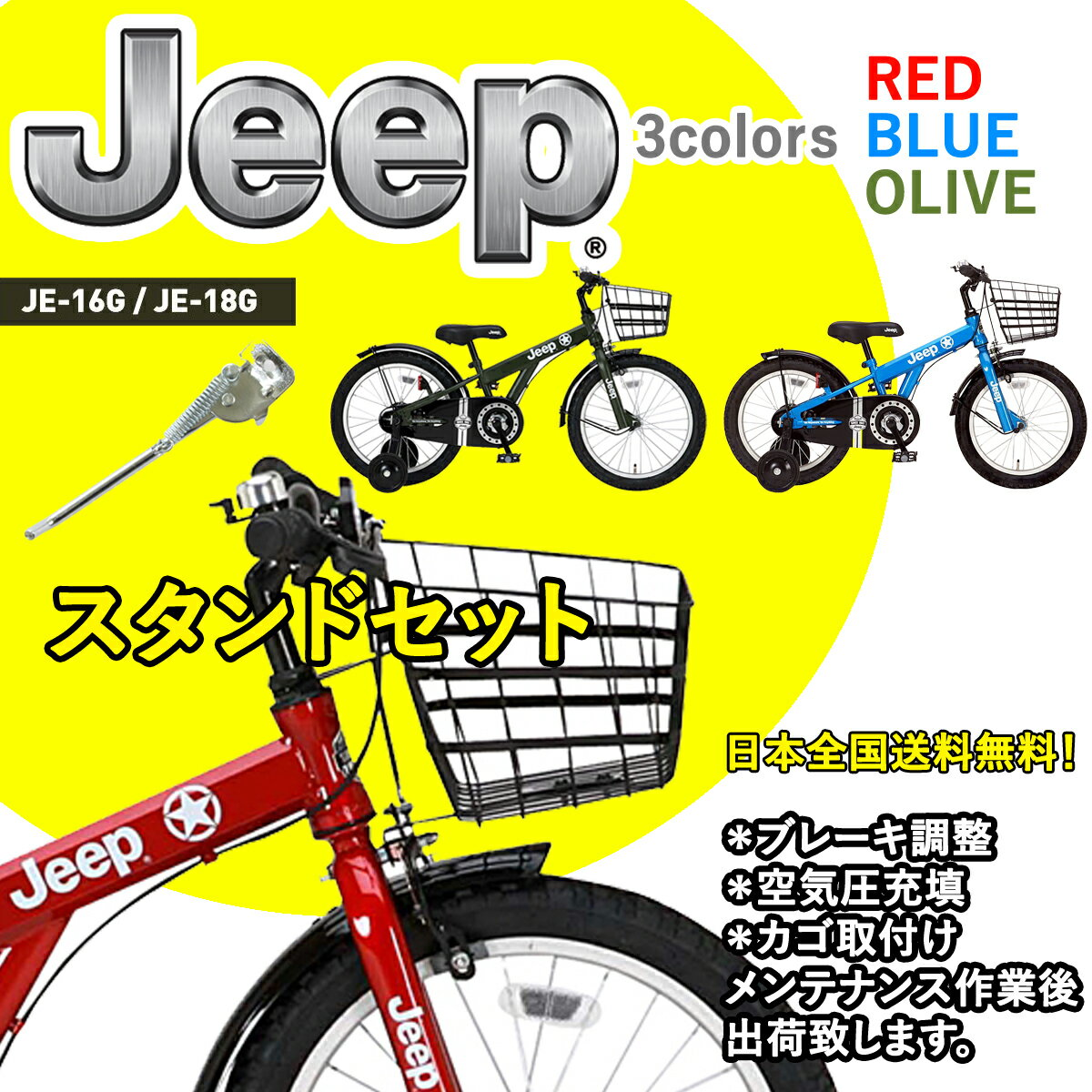 16インチ 18インチ JEEP 自転車 ジープ マウンテンバイク 子供用自転車 2017年 スタンドセット