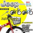 子供用自転車 16インチ 18インチ JEEP 自転車 ジープ マウンテンバイク 2017年 スタンドセット