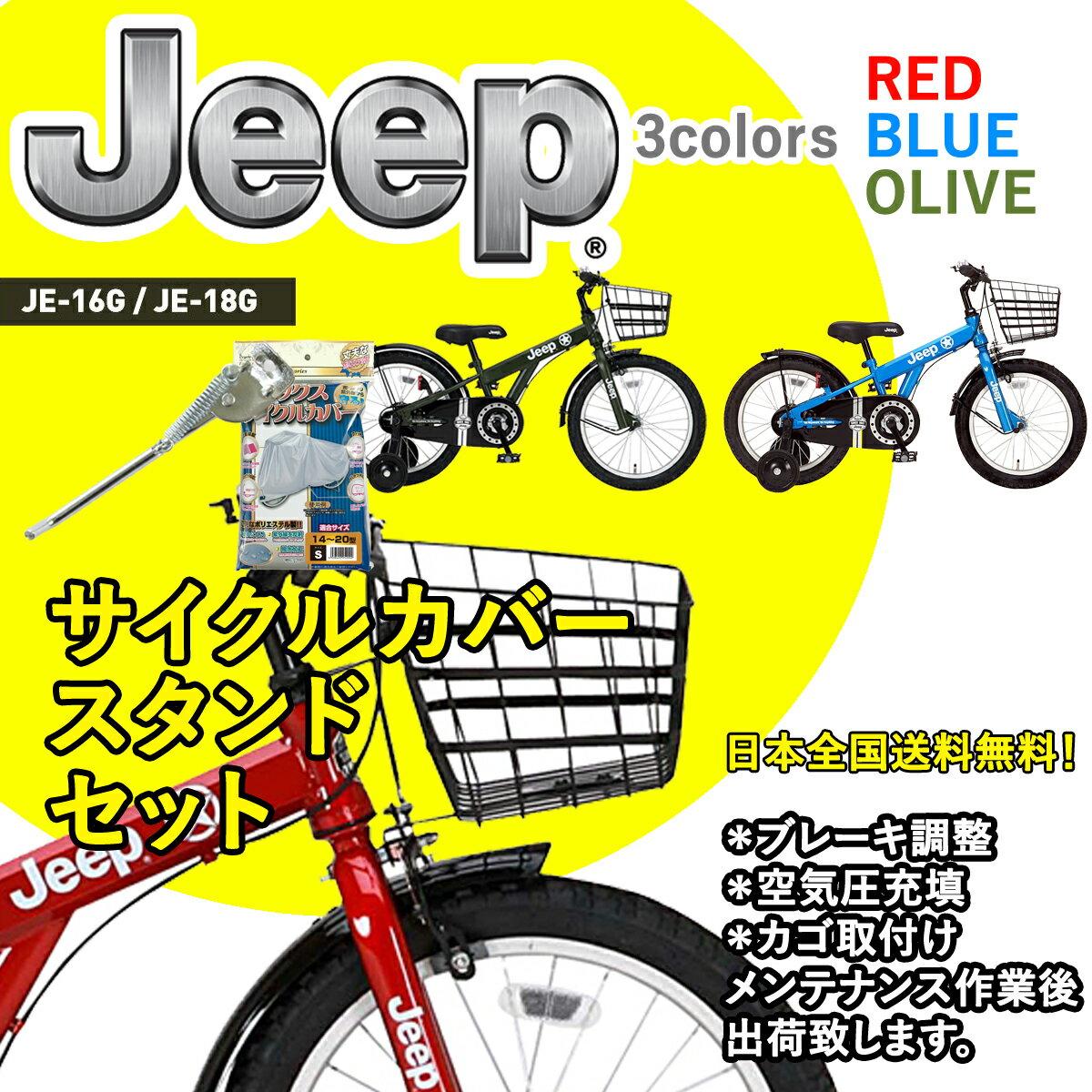 JEEP 子供用自転車 16インチ ジープ マウンテンバイク 子供用自転車 18インチ 2017年 スタンド サイクルカバーセット