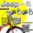 子供用自転車 16 18 JEEP ジープ マウンテンバイク スタンド サイクルカバーセット