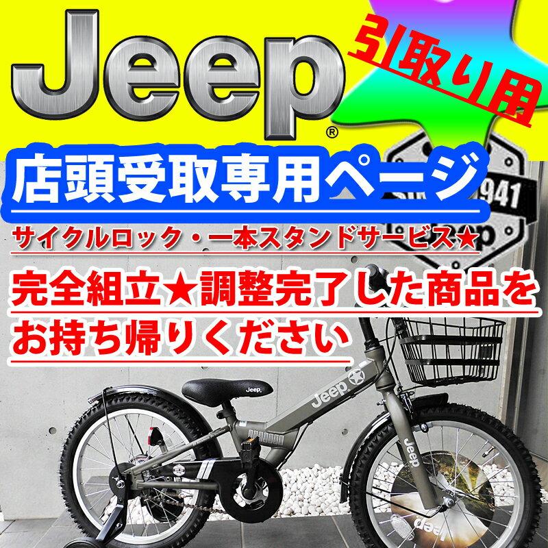 【感謝ポイント15倍!】 【店舗引取り専用ページ】 子供用自転車 18 JEEP ジープ スタンド 鍵 サイクルロック 2019start