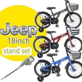 【限定★ワイヤー錠プレゼント】 子供用自転車 18 JEEP 自転車 ジープ マウンテンバイク スタンドセット プレゼント 2020start 2020最新モデル