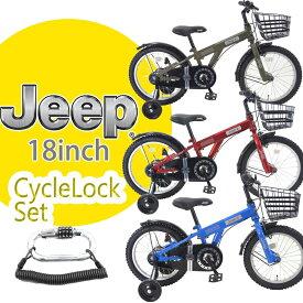 【入荷しました!】子供用自転車 18 JEEP 【2020最新モデル】 自転車 ジープ マウンテンバイク コイルサイクルロックセット 幼児車 自転車 鍵