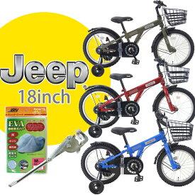【期間限定ポイント付与★】 子供用自転車 18 幼児車 JEEP 自転車 ジープ マウンテンバイク スタンド 自転車カバー セット プレゼント 空気入れ済み