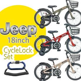 子供用自転車 18 JEEP 【2021モデル】 自転車 ジープ マウンテンバイク コイルサイクルロックセット 幼児車 自転車 鍵 おすすめ 18インチ 男の子 女の子 乗り物 移動 かっこいい 補助輪 2021start TOP