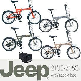【通勤★通学に!サドルバッグセット】新モデル jeep ジープ 21'JE-206G 20インチ 自転車 折りたたみ フォールディングバイク かっこいい 折り畳み自転車 サイクリング 街乗り 輪行 持ち運び オシャレ プレゼント 贈り物 ご褒美 2021start TOP