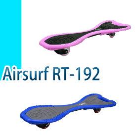 【★入荷です!★遊ぼう!】キックボード ジェイディレーザー エアーサーフ Airsurf RT-192 ブルー ピンク 子供 スケートボード スケボー 子供用 2021start TOP
