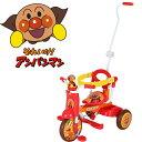 【来社引取りもOK!】アンパンマン 三輪車 折りたたみ アンパンマン おもちゃ それい...
