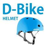 (ディーバイクキックス)D-BIKEキッズヘルメットSシアン青ブルーキックバイクバランスバイク