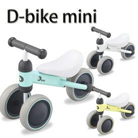 【送料無料】 三輪車 アイデス おしゃれ D-bike mini 除菌クリーナー 2020start