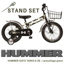 子供用自転車 16インチ HAMMER ハマー KID'S TANK3.0-SE 子供用自転車 三輪車 カモフラージュ グリーン 迷彩 キックバイク バランスバ... ランキングお取り寄せ