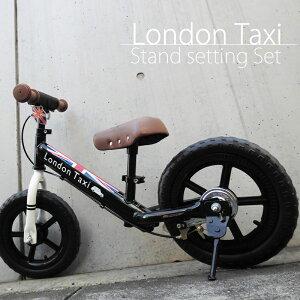 【★独自改良スタンド取付け出荷★6色★】London Taxi (ロンドンタクシー) スタンド装着版 キックバイク バランスバイク 子供用 ブレーキ ペダル無し自転車 縦置き 保管 室内 室外 便利 かっこ