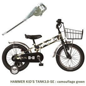 子供用自転車 16 HUMMER ハマー KID'S TANK3.0-SE 子供用自転車 三輪車 カモフラージュ グリーン 迷彩 キックバイク バランスバイク スタンドセット 2019start