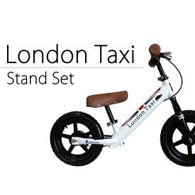 弊社独自改良スタンド 子供 London Taxi (ロンドンタクシー)キックバイク バランスバイク スタンドセット スタンド ブレーキ 練習 ホワイト 白 ペダルなし自転車 2020start
