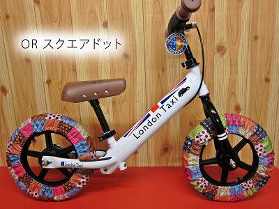 タイヤカバー12インチキックバイクバランスバイクロンドンタクシー