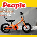 【先週比売上高3倍!売れてます!】 2歳から始める初めての乗り物は絶対にこれ! バランスバイク キックバイク 自転車 …