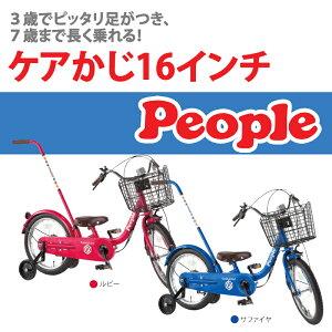 【送料無料】子供用自転車16インチ3歳でピッタリ足がつき、7歳まで長く乗れる!ケアかじ16インチピープル