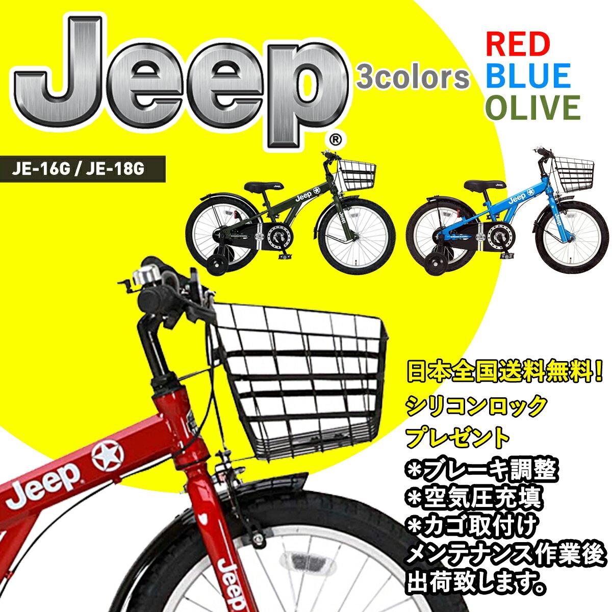 【送料無料】(沖縄県・離島は除く)16インチ 18インチ jeep 自転車 ジープ マウンテンバイク 子供用自転車 2017年モデル