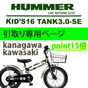【お持ち帰り専用】子供用自転車16インチHAMMERハマーKID'STANK3.0-SE子供用自転車三輪車カモフラージュグリーン迷彩キックバイクバランスバイクスタンド