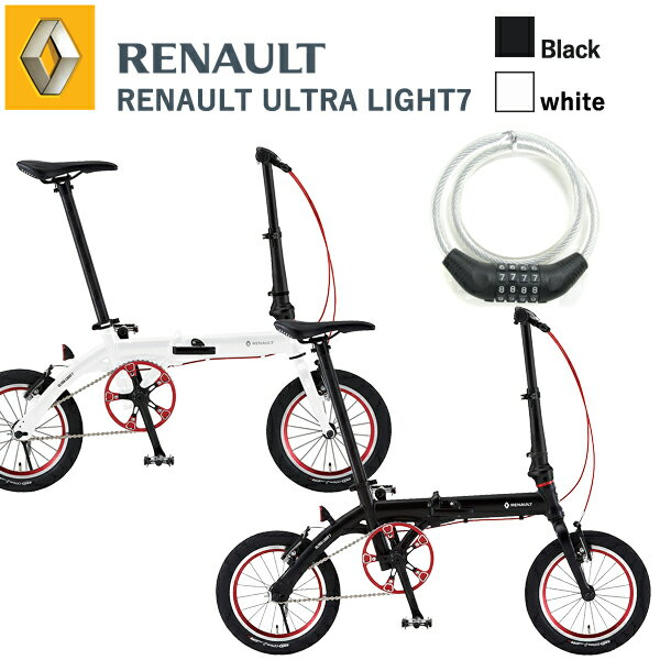 折りたたみ自転車 【送料無料】ルノー 折りたたみ自転車 ルノー 自転車 RENAULT ULTRA LIGHT7 ルノー 折り畳み自転車 アルミフレーム
