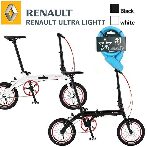 クリスマスプレゼント 男性向け 【送料無料】 自転車 折りたたみ自転車 ルノー 折りたたみ 自転車 ルノー 自転車 RENAULT ULTRA LIGHT7 ルノー 折り畳み自転車 アルミフレーム