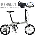 【送料無料】ルノー折り畳み自転車RENAULTPLATINUMLIGHT8(AL-FDB167)サイクルロックサドルバッグプレゼント