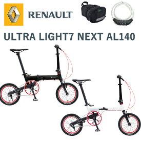 【送料無料!そしてセット価格!】ルノー 折りたたみ自転車 ULTRA LIGHT7 NEXT (ウルトラライト7ネクスト AL140) サイクル ロック サドルバッグ プレゼント 2019start
