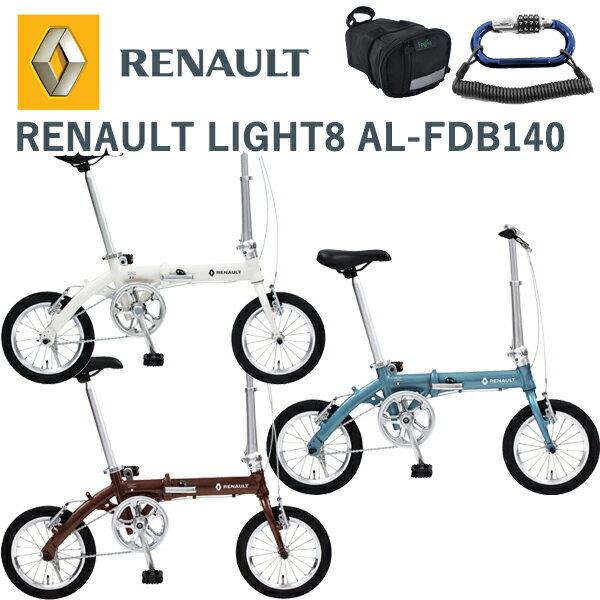 【今ならフラッシュライトもつけます!】ルノー 自転車 ルノー 折りたたみ自転車 RENAULT(ルノー) LIGHT8 AL-FDB140 サイクルロック サドルバッグセット 軽量アルミフレーム 14インチ コンパクト 折りたたみ自転車 2019start