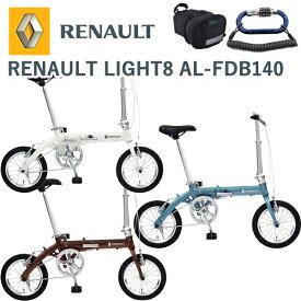 ルノー 自転車 ルノー 折りたたみ自転車 RENAULT(ルノー) LIGHT8 AL-FDB140 サイクルロック サドルバッグセット 軽量アルミフレーム 14インチ コンパクト 折りたたみ自転車 2019start