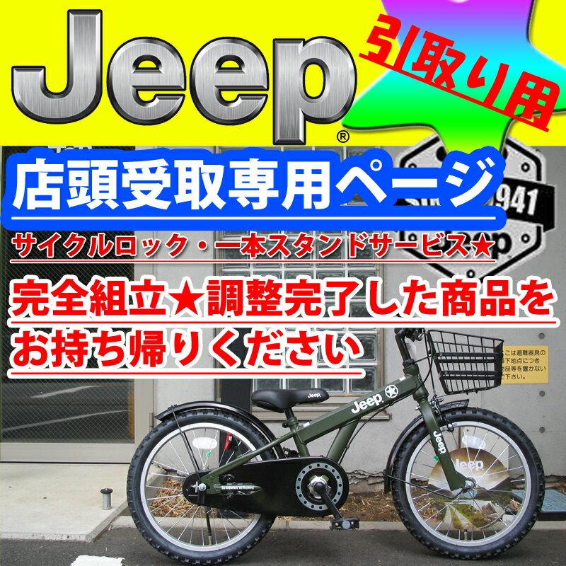 【感謝ポイント15倍!】 【店舗引取り専用ページ】 子供用自転車 16 18 JEEP ジープ スタンド 鍵 サイクルロック