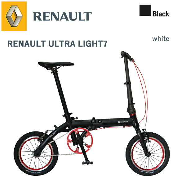 【送料無料】ルノー 折りたたみ自転車 ルノー 自転車 RENAULT ULTRA LIGHT7 ルノー 折り畳み自転車 アルミフレーム シリコンロック