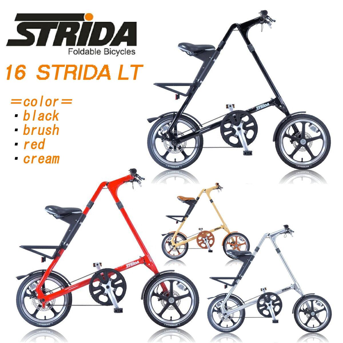 STRIDA(ストライダ) 16インチ折りたたみ自転車 シングルスピード アルミフレーム 前後ディスクブレーキ STRIDA LT