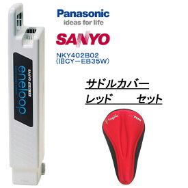 サンヨー電動自転車バッテリー ニッケル水素 NKY402B02 (旧CY−EB35W)ゲルテックサドルカバーレッド セット