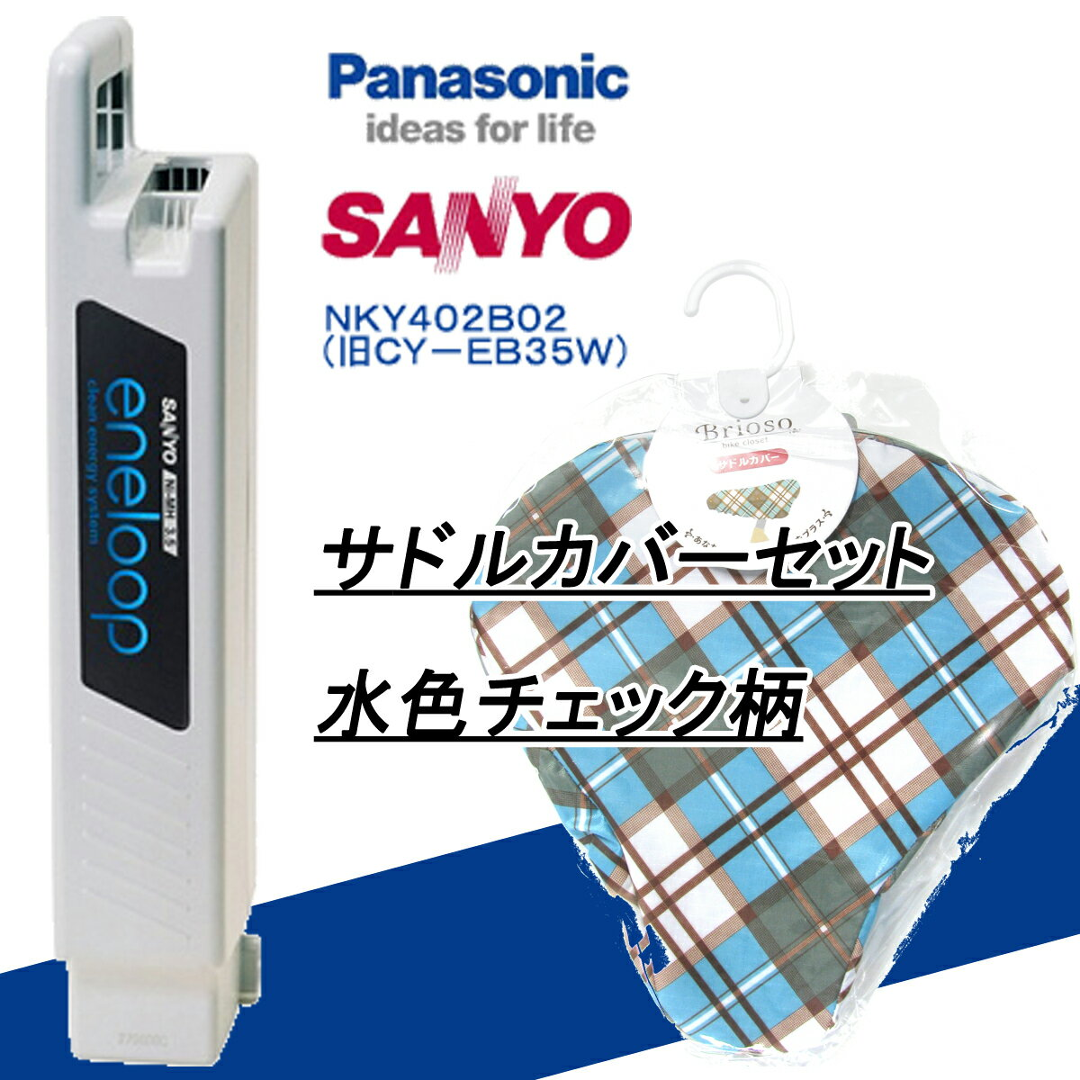 パナソニック サドルカバーセット サンヨー電動自転車バッテリー NKY402B02 (旧CY-EB35W)