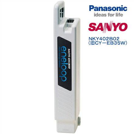 パナソニック サンヨー電動自転車バッテリー NKY402B02 (旧CY-EB35W)
